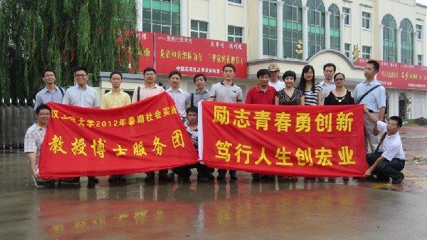 武汉工程大学教授博士暑期社会实践服务团赴随州考察实践