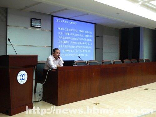 讲堂 华南师范大学胡小明教授来湖北民族学院讲学