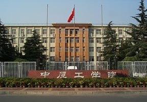 中原工学院图片
