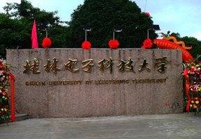 桂林电子科技大学图片